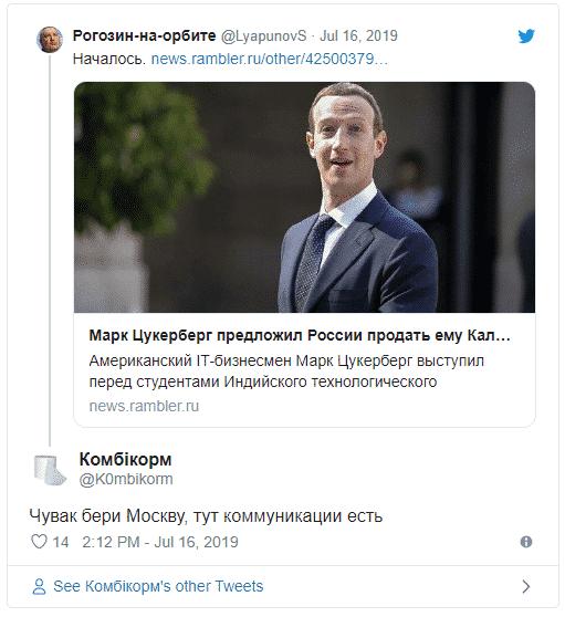 Цукерберг хочет купить Калининград: правда или нет, зачем ему часть России