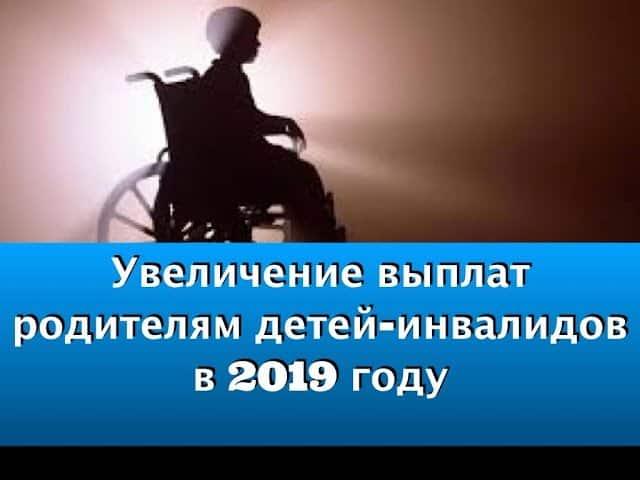 Пособия на детей-инвалидов: какой размер установили с 1 июля 2019 года в России