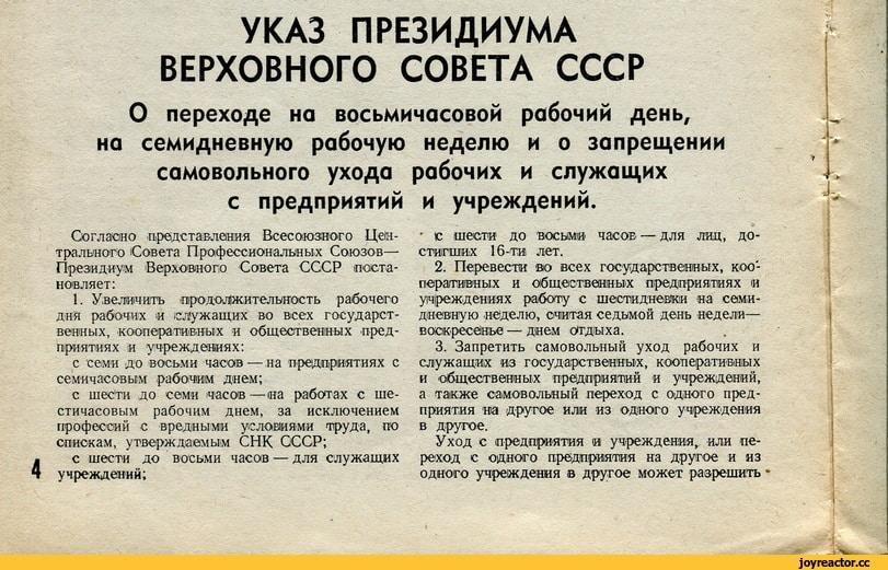 Как появилась семидневная рабочая неделя: подробности из СССР