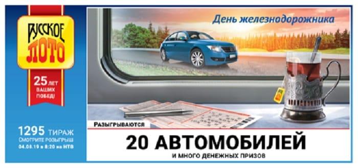Русское лото от 4 августа 2019: тираж 1295, проверить билет, тиражная таблица от 04.08.2019