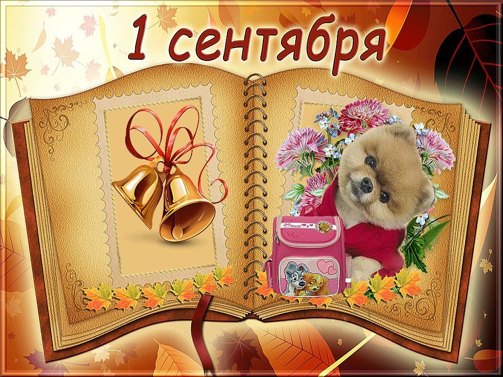 Маме, открытки 1 сентября день знаний картинки