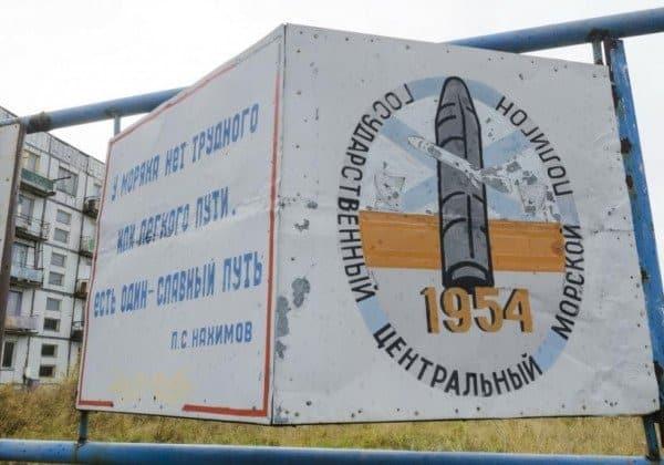 Взрыв в Неноксе Архангельск: радиация, причины взрыва на военном полигоне, трагедия 8 августа 2019 года