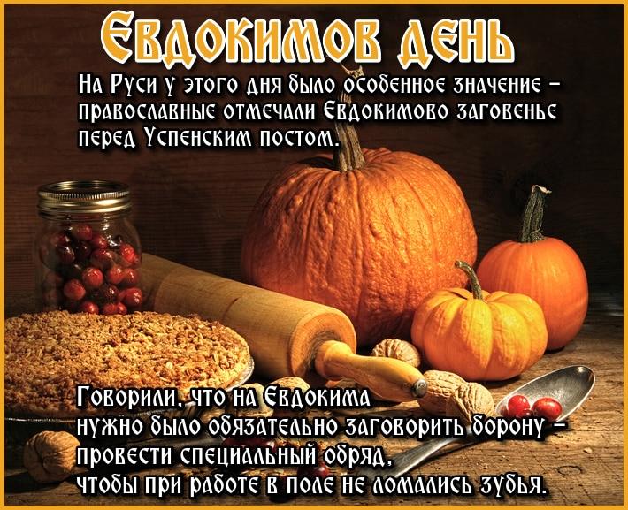 Какой церковный праздник сегодня 13 августа 2019 чтят православные: Евдокимов день отмечают 13.08.2019