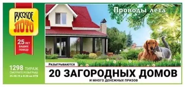 Русское лото от 25 августа 2019: тираж 1298, проверить билет, тиражная таблица от 25.08.2019