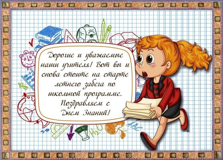 Анимашки, открытка с днем знаний учителю математики
