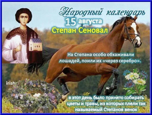 15 августа 2020 Степан Сеновал по церковному календарю