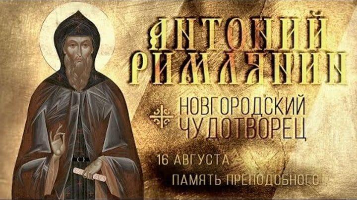 16 августа 2020 Антон Вихровей по церковному календарю