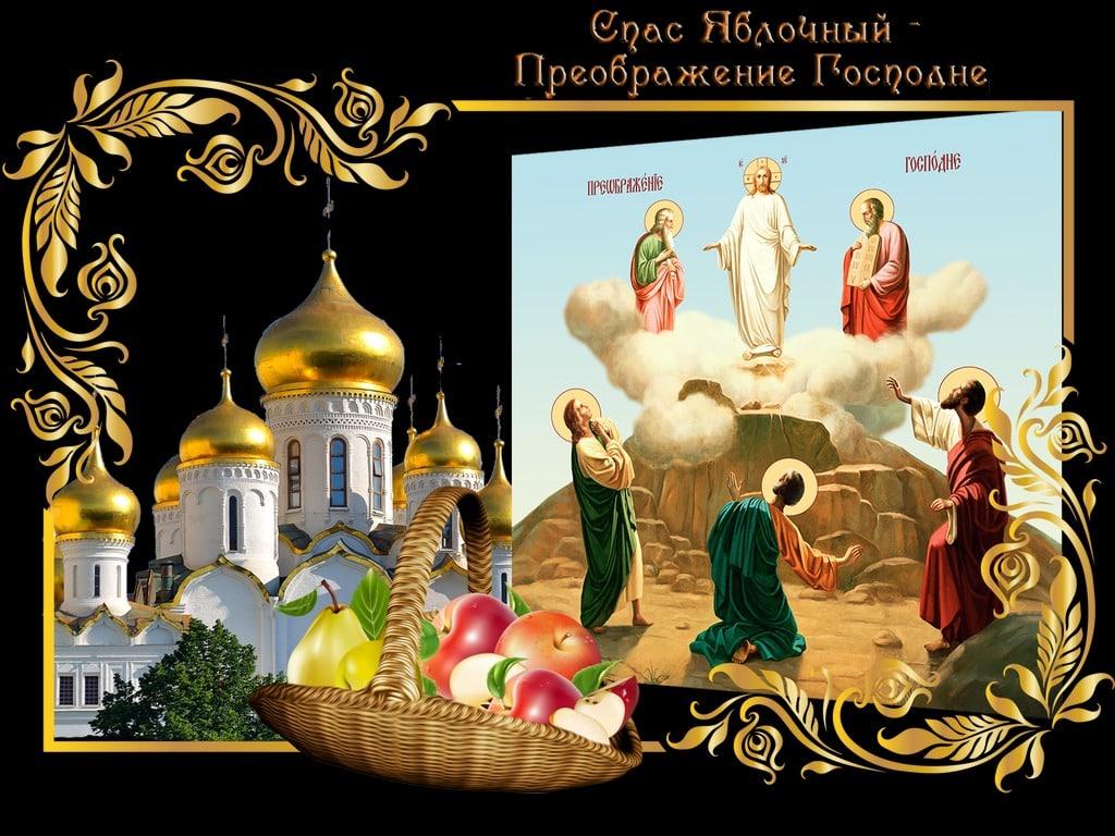Преображение Господне (Яблочный спас) 19 августа 2019: что за праздник, что нельзя делать в этот день, приметы и поверья