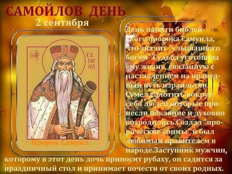 Какой церковный праздник сегодня 2 сентября 2019 чтят православные: Самойлов день отмечают 02.09.2019