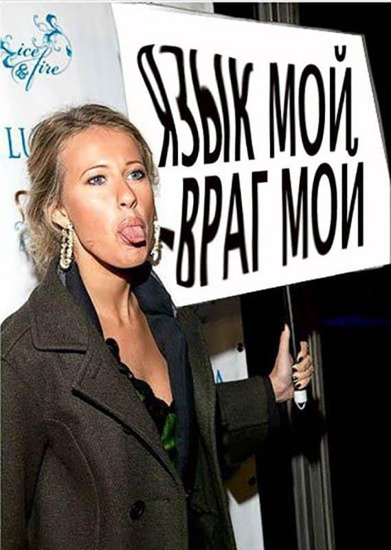 Ксения Собчак не хочет соблюдать правила: хотела нагадить на стол