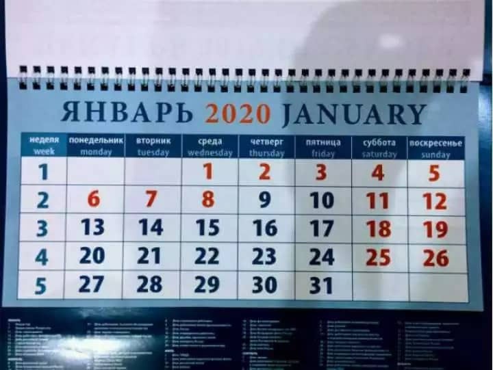 Как будем отдыхать на Новый 2020 год: сколько дней, с какого по какое
