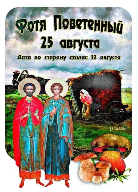 Какой церковный праздник сегодня 25 августа 2020 чтят православные: Фотя Поветенный отмечают 25.08.2020