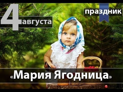 Какой церковный праздник сегодня 4 августа 2019 чтят православные: Марьи добрый день отмечают 04.08.2019