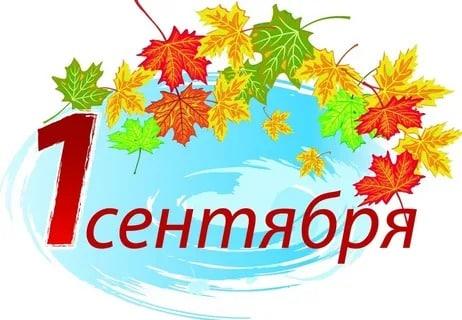 День знаний праздник 1 сентября 2019: первый звонок, история праздника, традиции