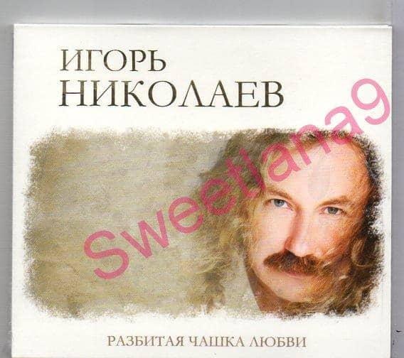 Почему Игорю Николаеву не дали звание народного артиста: биография, история любви. Игорь Николаев без обручального кольца