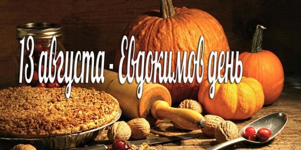 13 августа 2020 Евдокимов день по церковному календарю