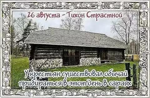 Какой церковный праздник сегодня 26 августа 2019 чтят православные: Тихон Страстной отмечают 26.08.2019
