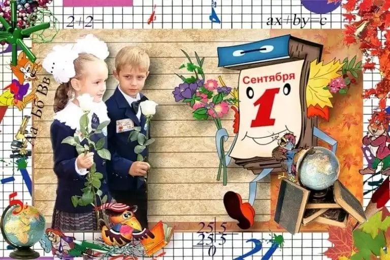 Открытки с 1 сентября 2019 для учителя, первоклассника, картинки на День знаний родителям и коллегам, дошкольникам, поздравления с 1 сентября 2019