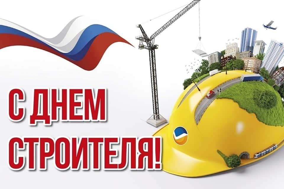 День строителя, когда отмечают в 2019 году: история создания праздника, официальные поздравления