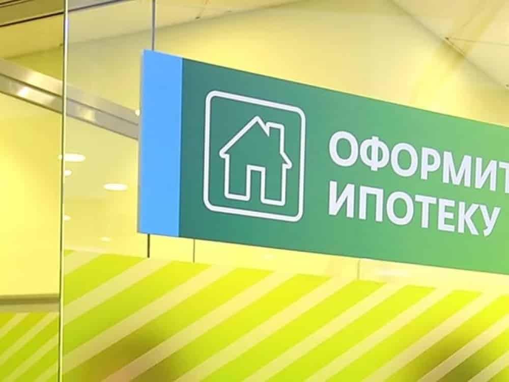 Как снизить процентную ставку в Сбербанке по действующей ипотеке в 2019 году: условия
