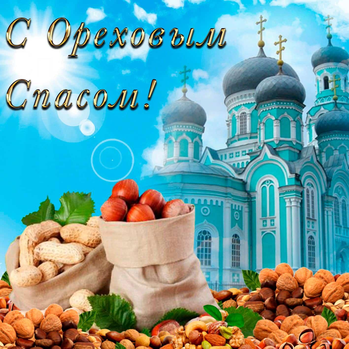 Какой церковный праздник сегодня 29 августа 2020 чтят православные: Ореховый Спас отмечают 29.08.2020