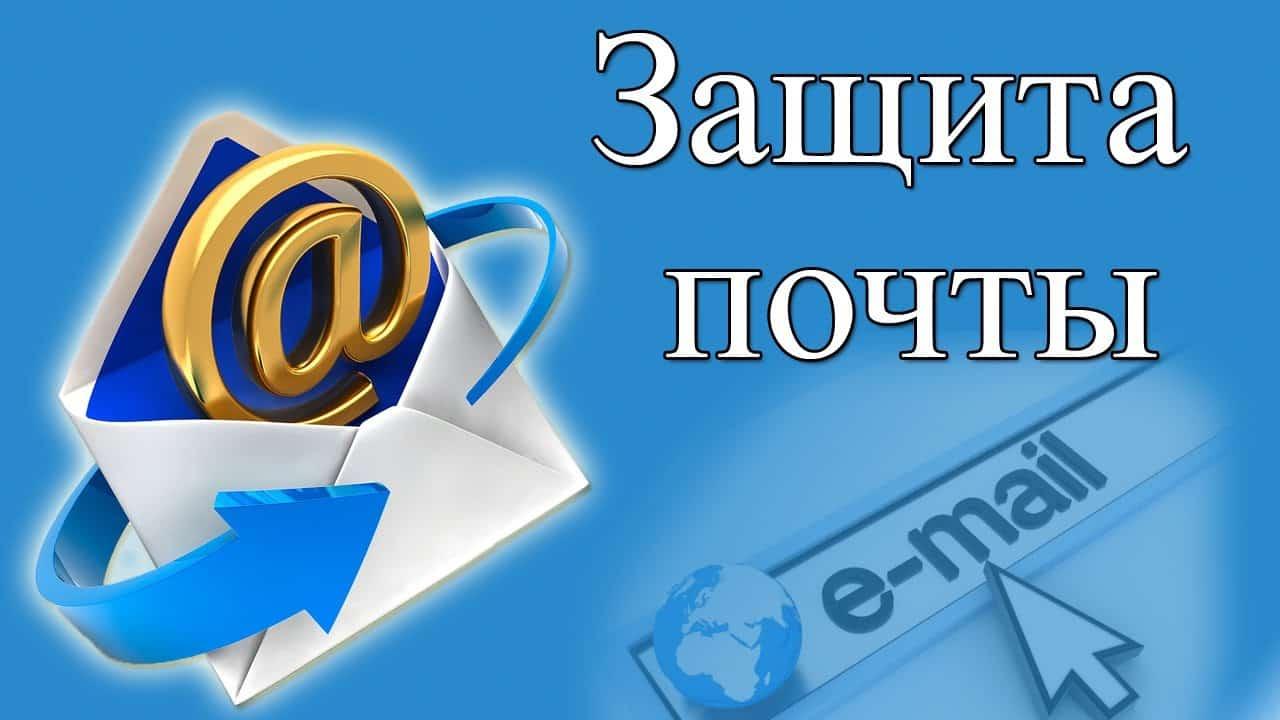Электронная почта больше не сможет быть анонимной в России