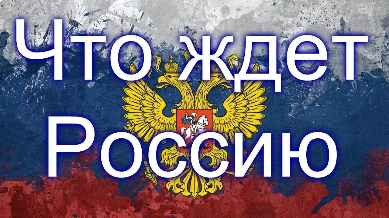 Что ждёт Россию в ближайшее время: предсказания Тамары Глобы, Нострадамуса, Ванги