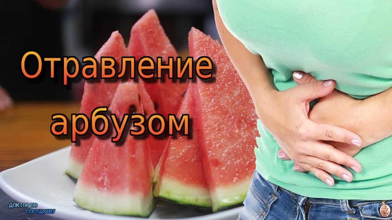 Отравления арбузом: симптомы, что нужно делать, как не отравиться арбузом