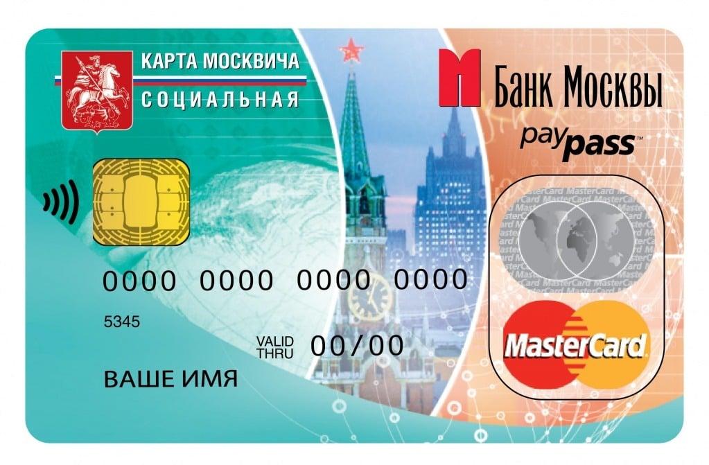 Социальная карта москвича. Что это такое и как получить, где можно пользоваться