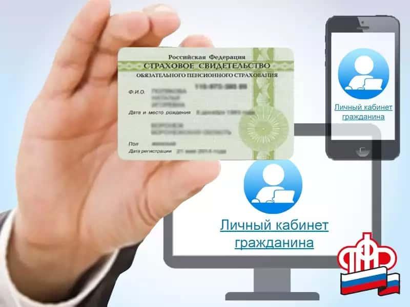 СНИЛС в бумажном виде отменён в России: когда можно получить электронный СНИЛС, права и паспорт