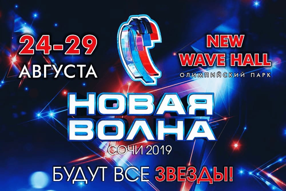 Конкурс талантов Новая волна: когда будет в августе 2019 в Сочи, кто будет выступать