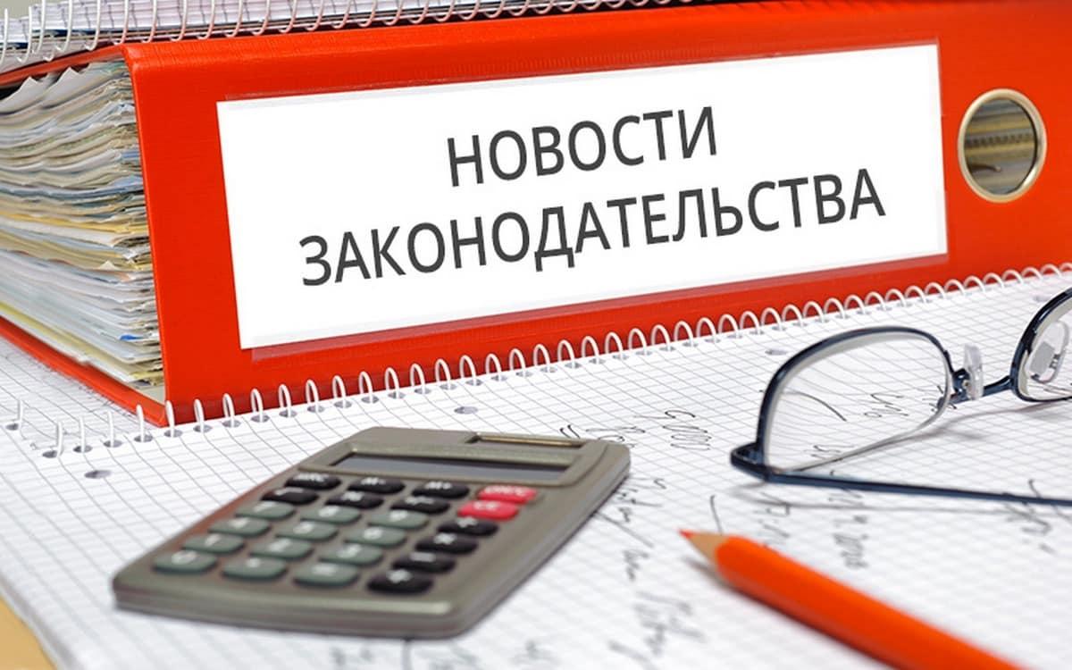 Новые законы вступившие в силу с 1 августа 2019 года