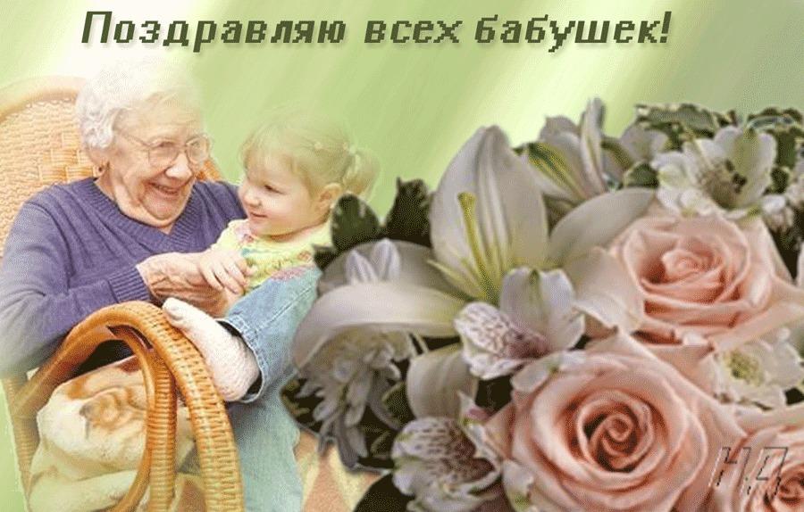 День внуков, бабушек и дедушек: когда отмечают в 2019 году в России и других странах