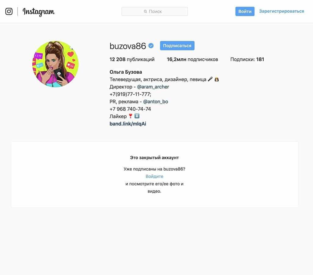 Ольга Бузова закрыла аккаунт Instagram: что произошло, шутка про блокадницу