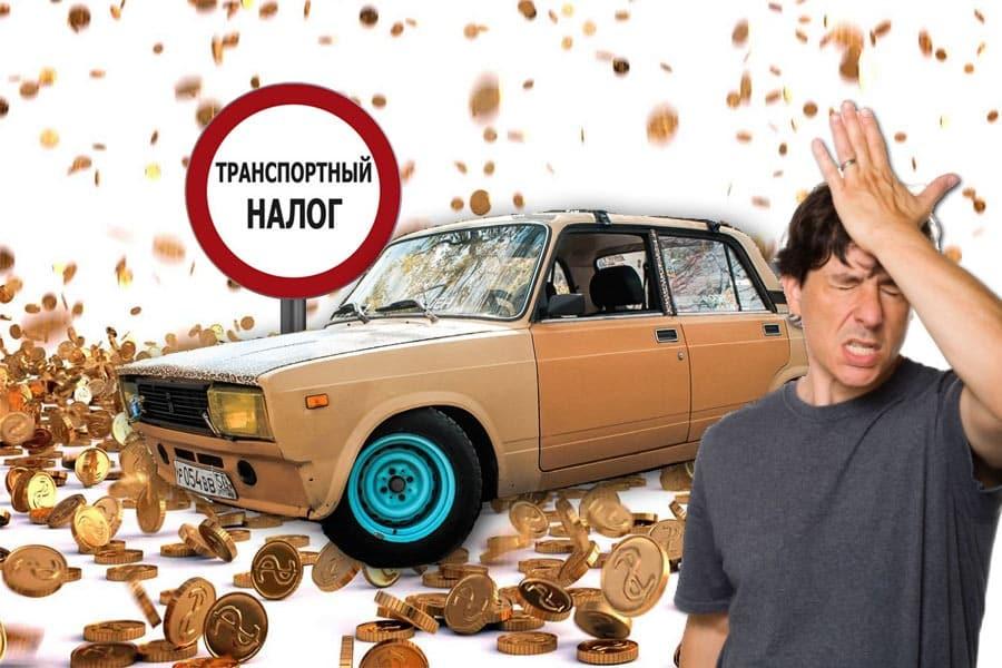 Транспортный налог в 2019 году: отменили или нет, последние новости о транспортном налоге в России