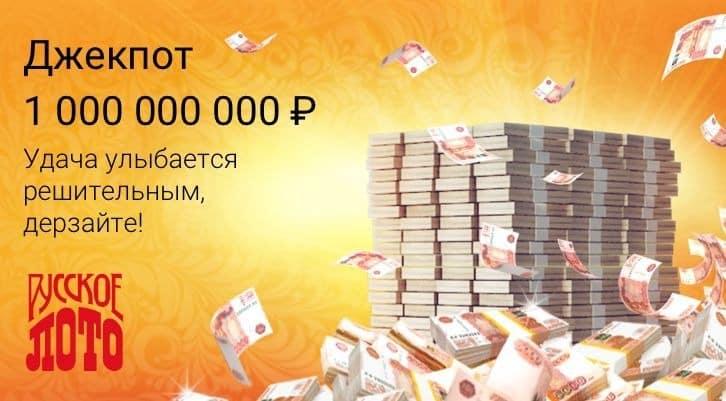 Русское лото от 1 сентября 2019: тираж 1299, проверить билет, тиражная таблица от 01.09.2019
