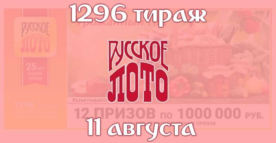 Русское лото от 11 августа 2019: тираж 1296, проверить билет, тиражная таблица от 11.08.2019