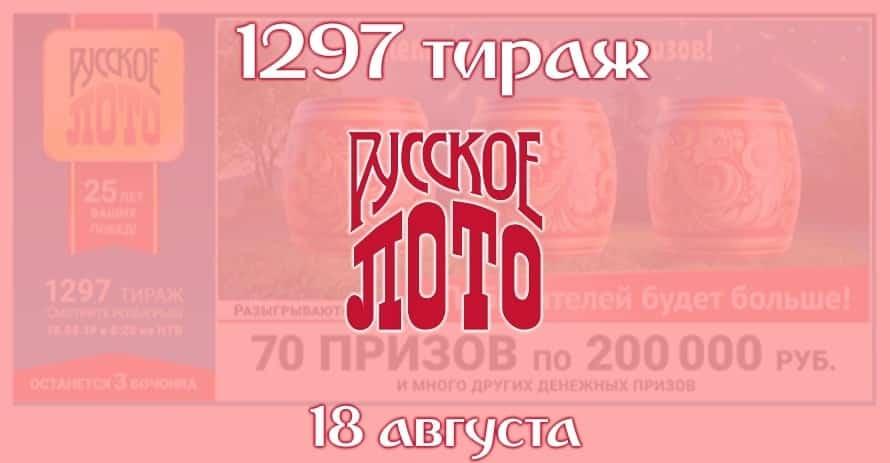 Русское лото от 18 августа 2019: тираж 1297, проверить билет, тиражная таблица от 18.08.2019