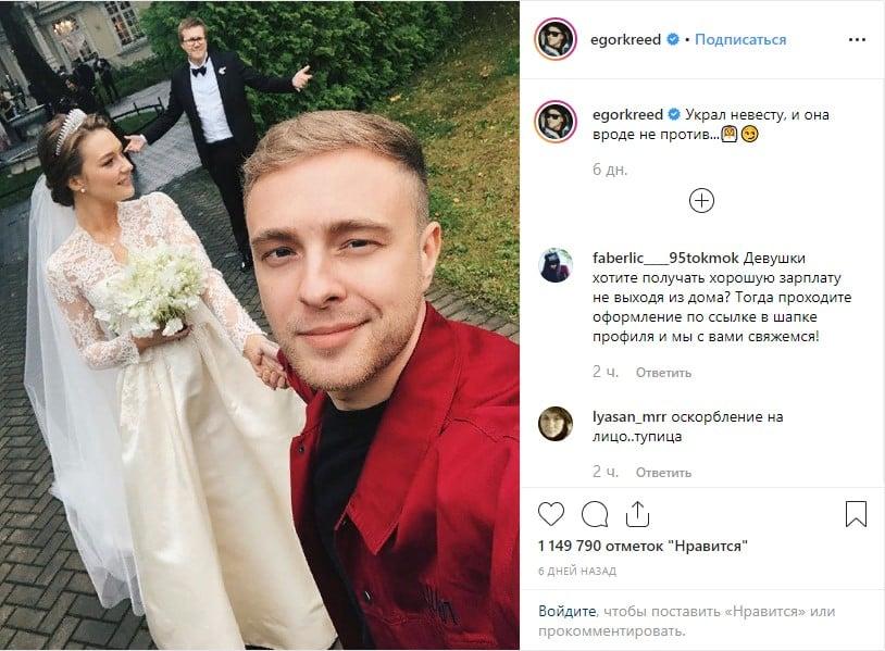 Егор Крид и Мадина: новая девушка Крида, будет свадьба или нет, кто такая Мадина