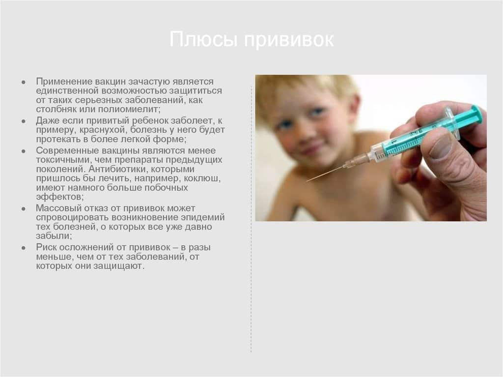 Единая база детских прививок, как будет работать в России: обязательные паспорта детских прививок, последние новости