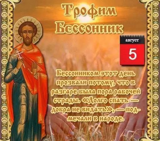 Какой церковный праздник сегодня 5 августа 2019 чтят православные: Трофим Бессонник отмечают 05.08.2019