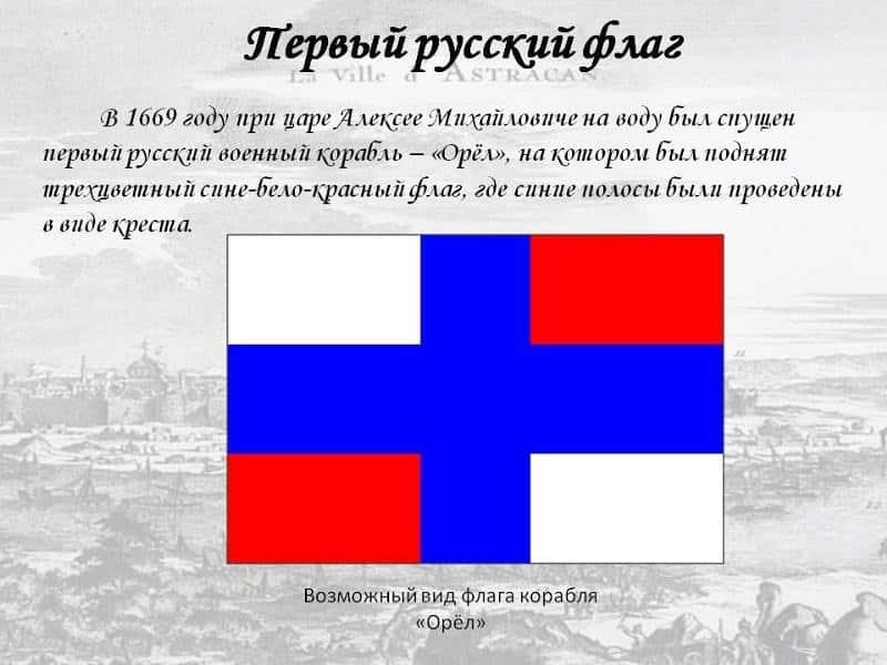 Что означают цвета государственного флага России: триколор, самый первый флаг России