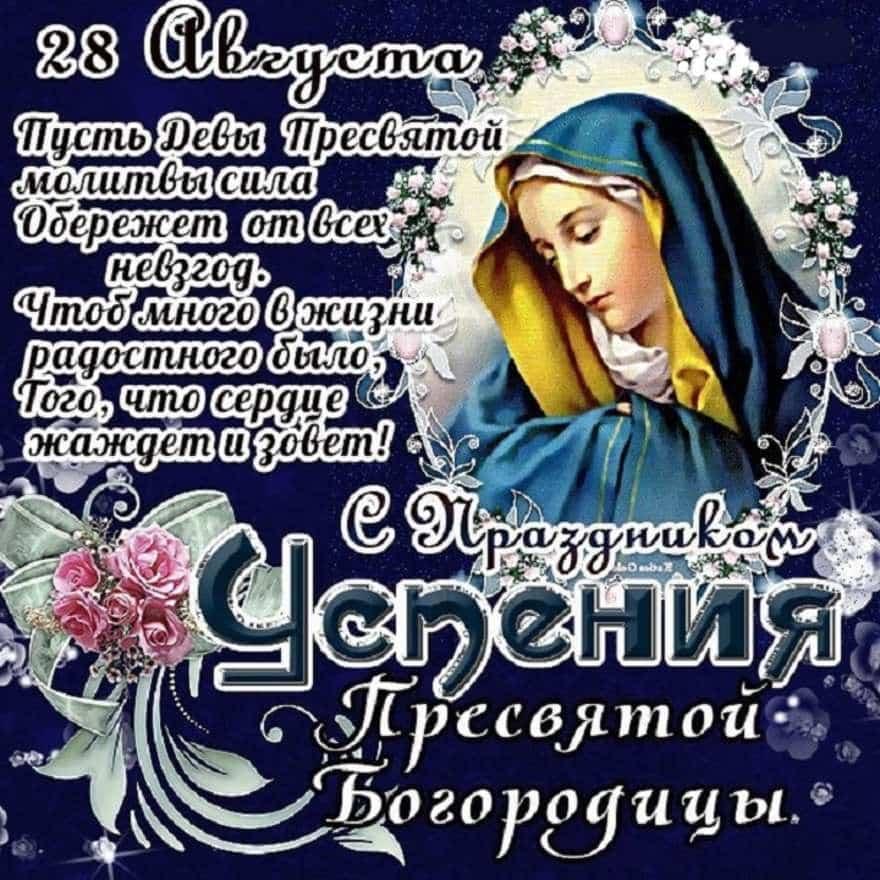 Какой церковный праздник сегодня 28 августа 2020 чтят православные: Успение Пресвятой Богородицы отмечают 28.08.2020