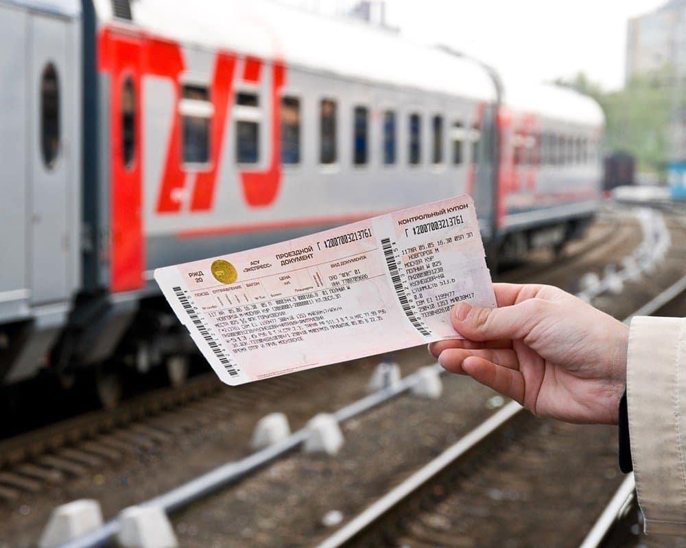 Почему при возврате билета на поезд, РЖД возвращает не всю сумму: сроки возврата билета на поезд
