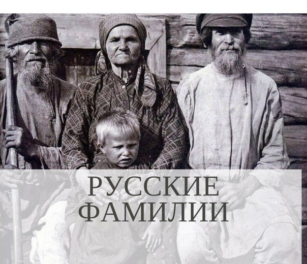 Самые популярные русские фамилии: самые распространенные фамилии, происхождение