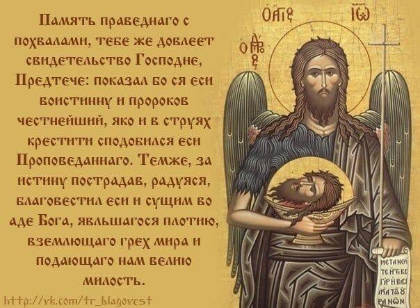 Праздник Усекновения главы Иоанна Предтечи: правила поведения, запреты для верующих, что можно делать