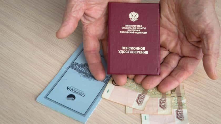 Пенсионные накопления полумиллиона россиян пропали со счетов ПФР
