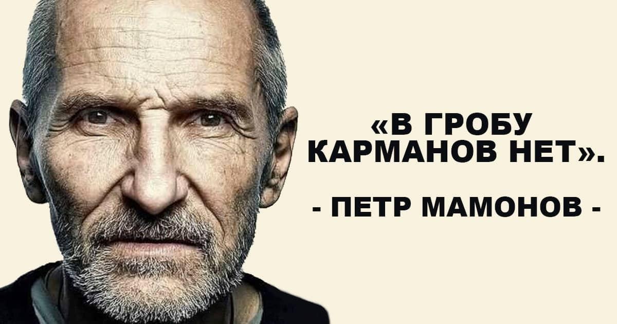 Госпитализация Петра Мамонова: операция на сердце, как себя чувствует артист