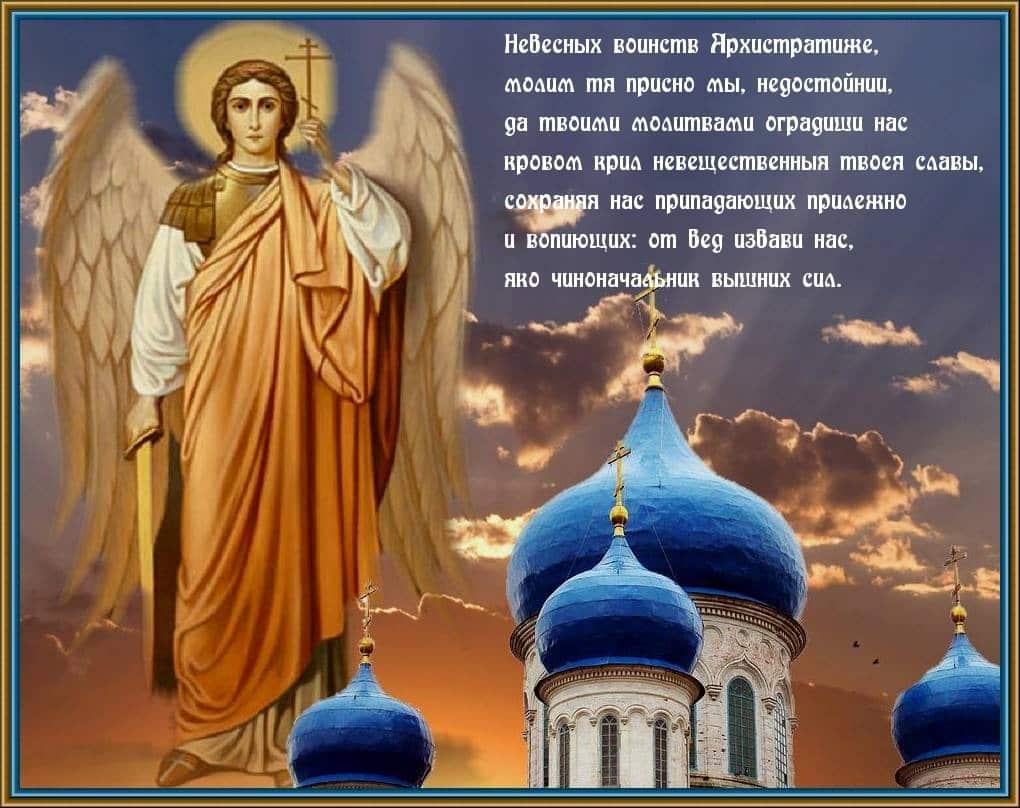 Какой церковный праздник сегодня 19 сентября 2019 чтят православные: Михайлово чудо отмечают 19.09.2019