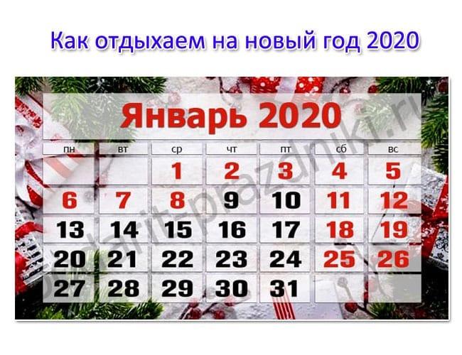 Как отдыхаем на Новый год 2020: январские праздники, официальные выходные января 2020, перенос выходных дней в календаре